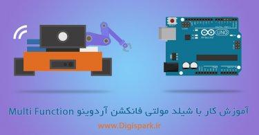 Multifunction-Arduino-servo-and-relay--digispark