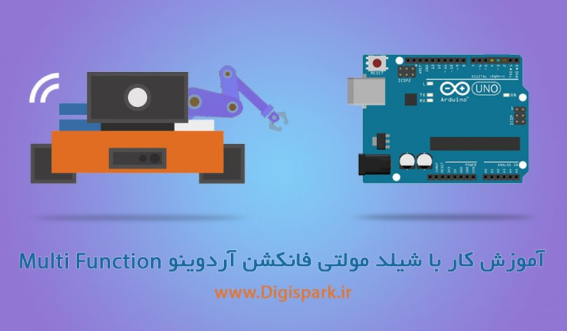 Multifunction-Arduino-servo-and-relay--digispark