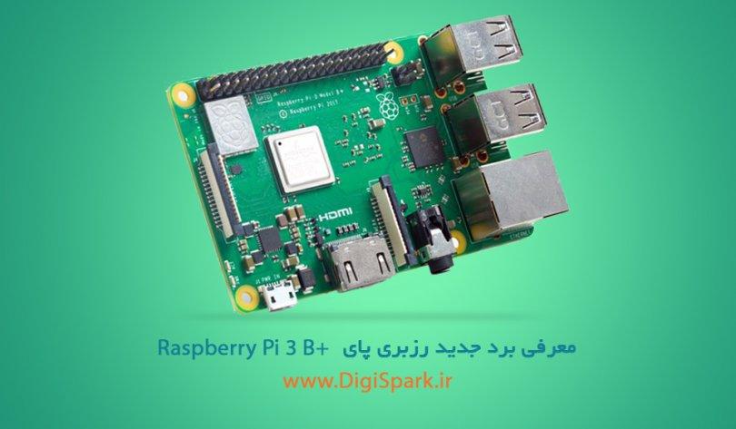 Raspberry-Pi-3-Model-B+--digispark