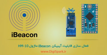 iBeacon-HM-10-Bluetooth-Module-Arduino--Digispark