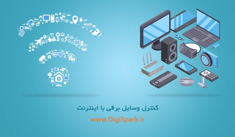 internet-base-device-control-digispark