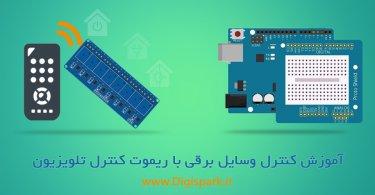 Arduino-BMS-control-system-ir-remote-Module-digispark