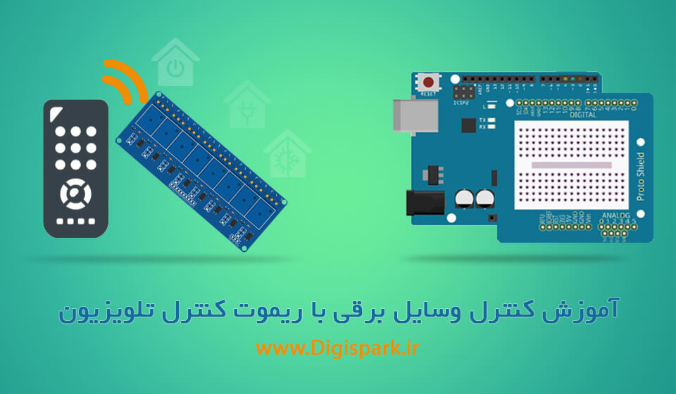 Arduino-BMS-control-system-ir-remote-Module-digispark - دیجی