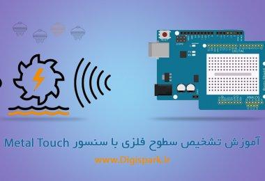 Arduino-Sensor-Kit-metal-touch-Module-digispark