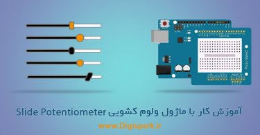 Arduino-Slide Potentiometer-Module-digispark