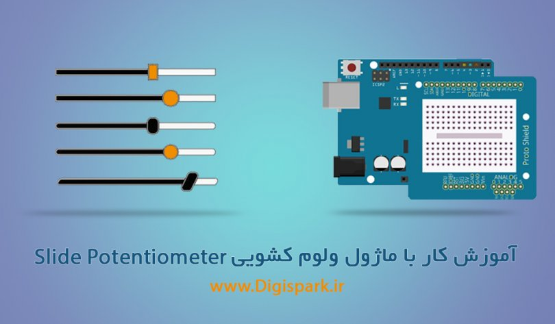 Arduino-SlidePotentiometer-Module-digispark