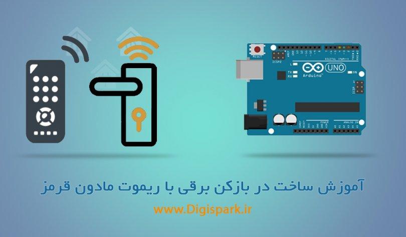Arduino-door-opening-system-ir-remote-Module-digispark