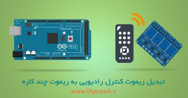 RF-Remote-with-Arduino-and-ASK-RF-Module--digispark-