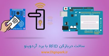RFID-Door-openning-system-arduino-rc522-digispark