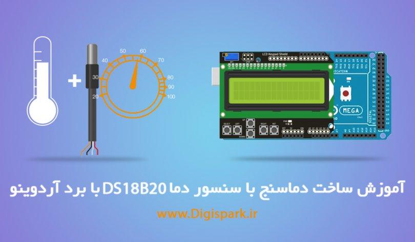 Arduino-mega2560-ds18b20-temprature-digispark