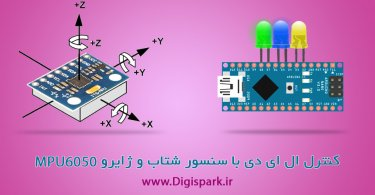 Arduino-nano-and-mpu6050-with-led-digispark