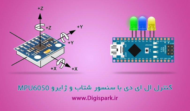 Arduino-nano-and-mpu6050-with-led-digispark