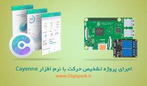 Cayenne-IOT-app-relay-and-pir-digispark-