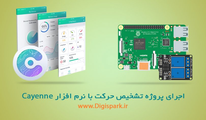 Cayenne-IOT-app-relay-and-pir-digispark-