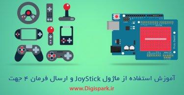 Joystick-and-LED-with-arduino-digispark