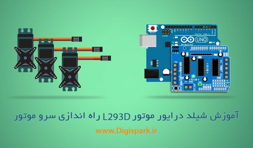 L293D-arduino-shield-servo-motor-digispark