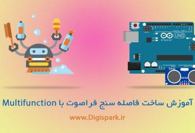 Multifunction-Arduino-srf05-mega2560-digispark