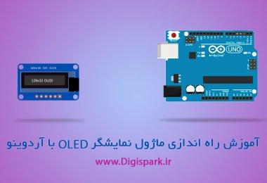 OLED-128X32-with-arduino-digispark