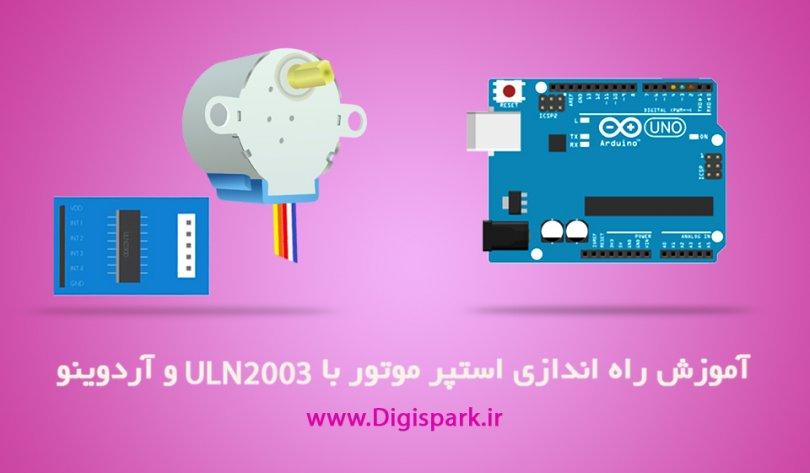 Stepper-motor-arduino-ULN2003-driver-motor-digispark
