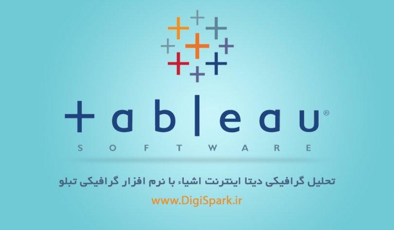 Tableau-software-for-big-data-digispark