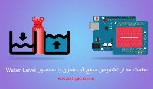 Water-level-sensor-with-arduino-digispark
