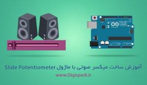 Arduino-SlidePotentiometer-audio-mixer-digispark