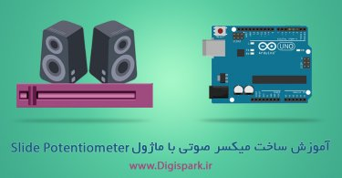 Arduino-Slide Potentiometer-audio-mixer-digispark