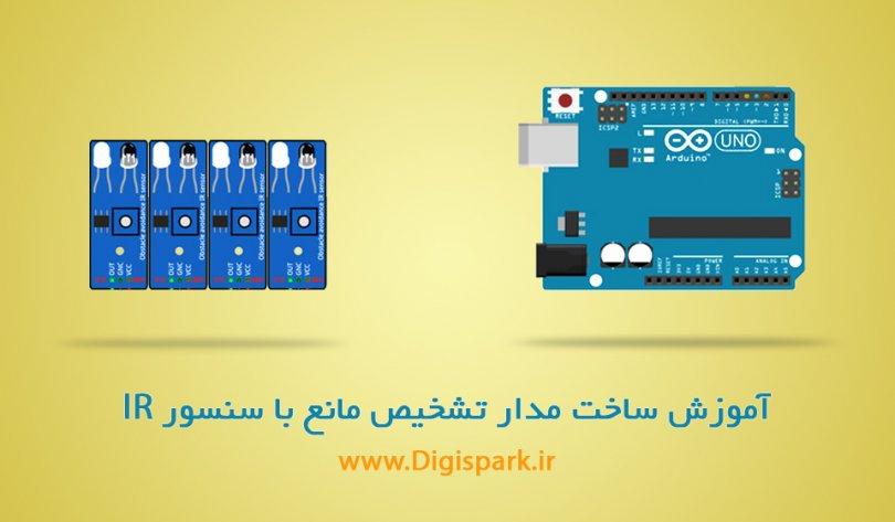 Infrared-Avoidance-4channel-module-arduino-tutorial-digispark
