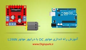 L298N-arduino-driver-motor-digispark