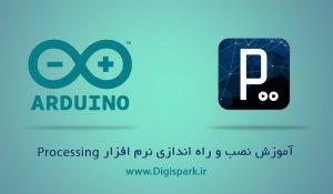 Processing-ide-for-arduino-digispark