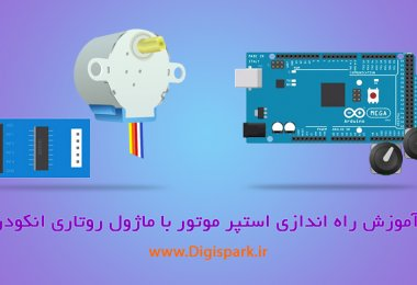 Stepper-motor-ans-rotary-encoder-with-arduino-digispark