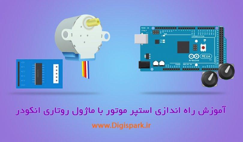 Stepper-motor-ans-rotary-encoder-with-arduino-digispark
