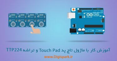 Touch-pad-ttp224-arduino-tutorial-digispark