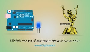 Arduino-javascript-with-Johnny-five-led-Fade-tutorial-digisparkArduino-javascript-with-Johnny-five-led-Fade-tutorial-digispark
