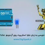 Arduino-javascript-with-Johnny-five-led-Pulse-tutorial-digispark