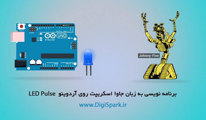 Arduino-javascript-with-Johnny-five-led-Pulse-tutorial-digispark