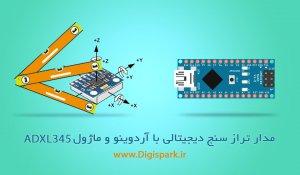 Arduino-nano-and-ADXL345-level-meter-digispark
