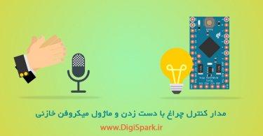 Clap-Lamp-Arduino--Digispark