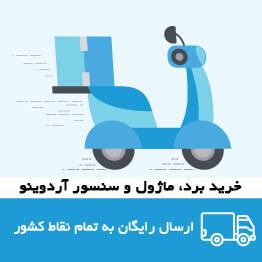 Daneshjookit-free-transport-digispark