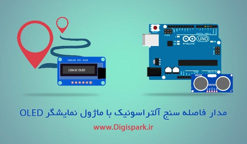 Distance-meter-srf04--OLED-128X32-with-arduino-tutorial-digispark