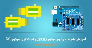 L293D-arduino-shield-DC-motor-digispark