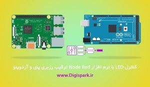 Node-red-part8-arduino-mega2560-rpi-digispark