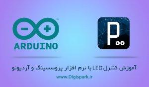 Processing-ide-for-arduino-GUI-LED-control-digispark