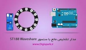 ST188-infrared-module-arduino-tutorial-digispark