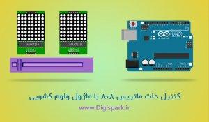 Arduino-SlidePotentiometer-dotmatrix-8x8-digispark