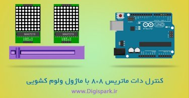 Arduino-Slide Potentiometer-dotmatrix-8x8-digispark
