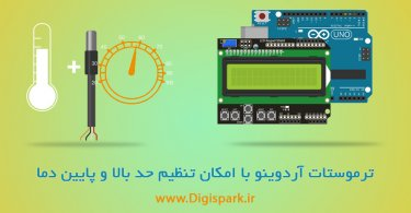 Arduino-thermostat-ds18b20-lcd-2x16-digispark