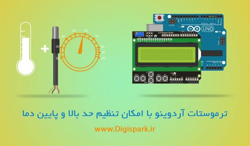 Arduino-thermostat-ds18b20-lcd-2x16-digispark