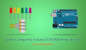 LED-RGB-pot-and-LCD-2X16-Arduino-tutorial-digispark