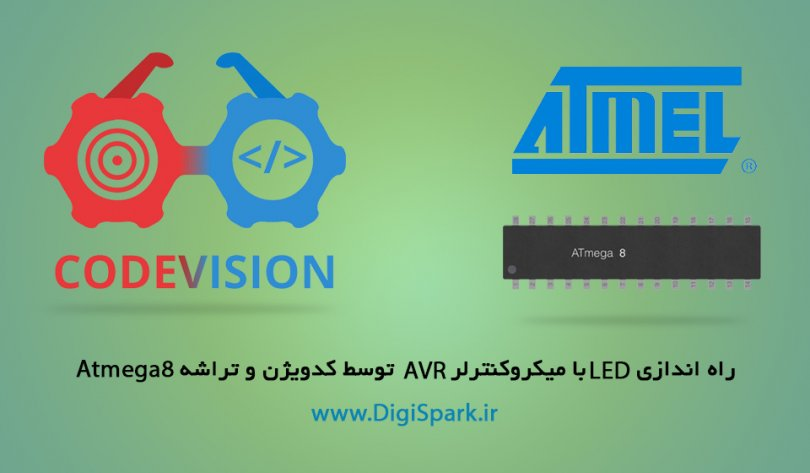 LED-with-codevision-avr-tutorial-digispark